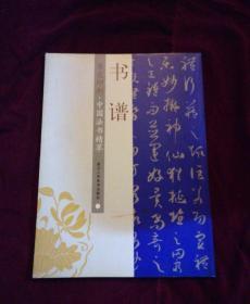 书谱:原色印刷·中国法书精粹