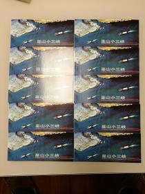 TP25B巫山小三峡特种邮资明信片(10本)