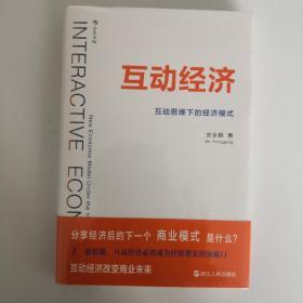 互动经济 : 互动思维下的经济模式 INTERACTIVE ECONOMY: Economic