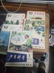 少年科学(5册)