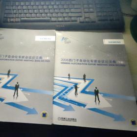 2008西门子自动化专家会议论文集【16开上下两大册】 J