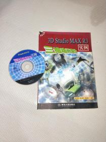 3D Studio MAX R3三维动画设计实例 含光盘