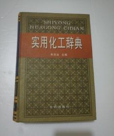 实用化工辞典