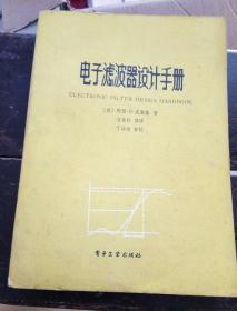 电子滤波器设计手册