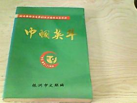 纪念第四次世界妇女大会在北京召开------巾帼英华【株洲地方资料】