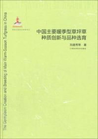 中国主要暖季型草坪草种质创新与品种选育