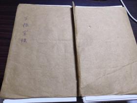 【九天应元雷声普化天尊说玉枢宝经】漂亮的小楷手抄蓝印纸复印本