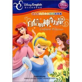 迪士尼完美公主双语故事集:全4册  (美)李安祖编  9787560094403 外语教学与研究出版社