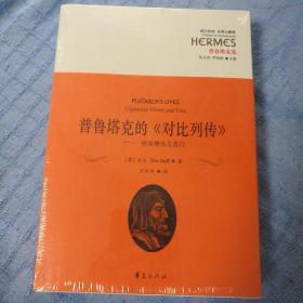 西方传统经典与解释·普鲁塔克集·普鲁塔克的《对比列传》:探询德性与恶行