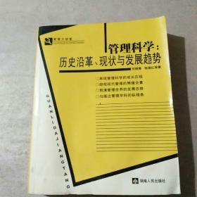 管理科学:历史沿革、现状与发展趋势