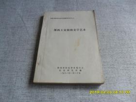湘西土家族的文学艺术 中国少数民族社会历史调查资料丛刊之七