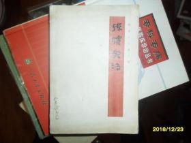 银雀山汉墓竹简 孙矉兵法
