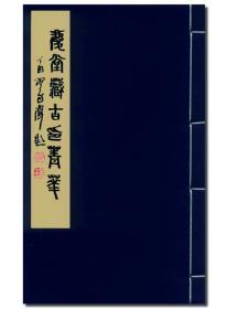 《庆堂藏古印菁华》二册