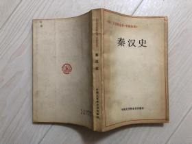 秦汉史---《中国大百科全书.中国历史》【请注意看详细描述】