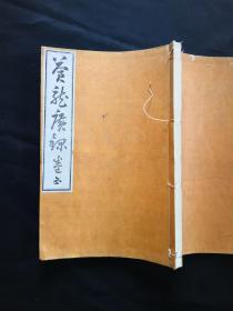《苍龙广录》,卷五(终卷)一册 ,日本近代临济宗高僧今北洪川著,明治25年
