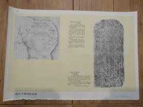奴儿干都司的设置(中国历史教学挂图)(明清部分)7(2)