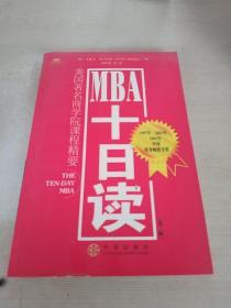mba十日读 : 美国著名商学院课程精要(第二版)