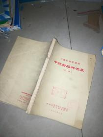 三级标准收载的中药材品种名录汇编【1980年一版一印】・