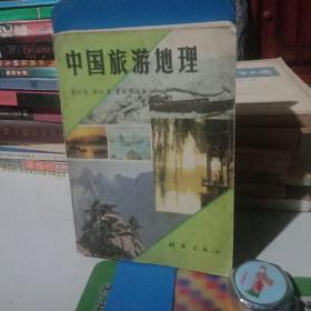中国旅游地理【一版一印】