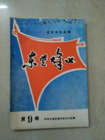 东莞烽火(第9册)