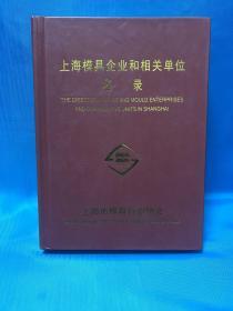 上海模具企业和相关单位名录 Shanghai Mould Enterprise and Related Units Directory