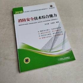 2016注册消防工程师资格考试教材配套用书:消阶安全技巧术综合所力