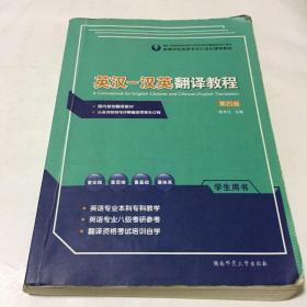 英汉——汉英翻译教程 (学生用书)