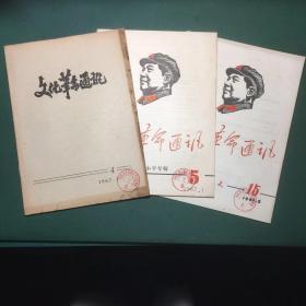 文化革命通讯 4,5,15