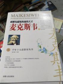 破解电磁场奥秘的天才:麦克斯韦