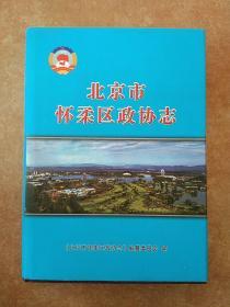 北京市怀柔区政协志