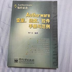 Authorware变量、函数、控件手册与范例