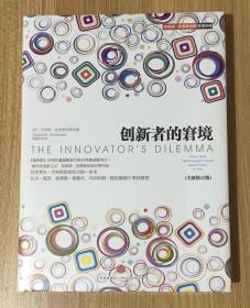 创新者的窘境(全新修订版) The Innovators Dilemma: When New Technologies Cause Great Firms to Fail 9787508642802