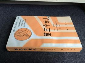 签名赠本 外国文学 获诺贝尔文学奖作家丛书 【第三个女人】 签赠名家 值得收藏