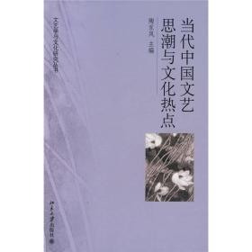 当代中国文艺思潮与文化热点
