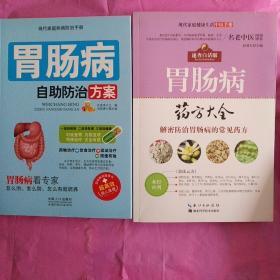 胃肠病自助防治方案+胃肠病药方大全(2册)