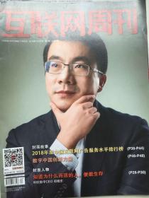 互联网周刊 2019 第1期总680期