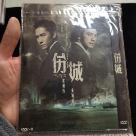DVD光盘 伤城 1碟D9