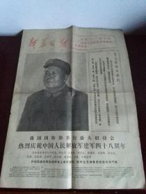 新华日报1975年8月1日 共4版