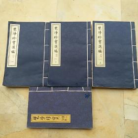 梵净珍宝选编4册合售