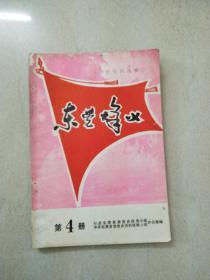 东莞烽火(第4册)
