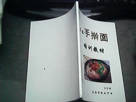 兰溪手擀面培训教材  32开58页 铜版纸彩印