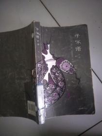 子不语全译(中国古代名著全本译注丛书)