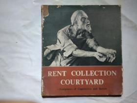 收租院泥塑群像(英文版)1968年1版 .12开画册