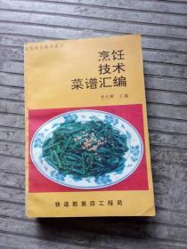 烹饪技术菜谱汇编 【32开】