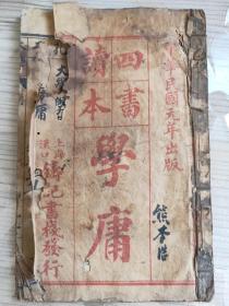 四书读本 孟子(上孟)(中华民国元年出版)