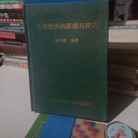 平衡技术的原理与技巧【一版一印、仅5000册】
