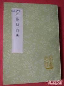 丛书集成初编:四声切韵表(全一册)【丛书集成初编 1249】
