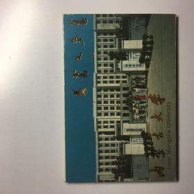 内蒙古大学明信片九张全