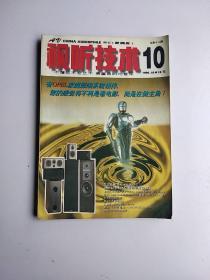 视听技朮1996年第十期(总第十八期)