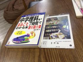 日文原版   中学理科が丸ごと7时间でわかる本
